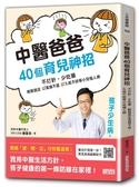 中醫爸爸40個育兒神招,孩子少生病、超好帶:不打針、少吃藥,輕鬆搞定高燒不退、久..