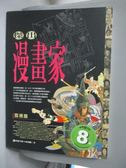 【書寶二手書T5/藝術_ZKU】傑出漫畫家:亞洲篇_洪德麟