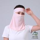 防曬面罩遮臉冰絲面罩面紗夏季遮全臉防紫外線薄款臉罩圍脖女【步行者戶外生活館】