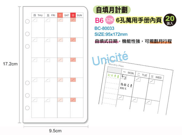 珠友 BC-80033 B6/32K 6孔滑動夾/萬用手冊內頁(自填月計劃)