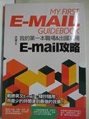 【書寶二手書T3/語言學習_HH9】我的第一本職場&出國萬用E-mail攻略_許豪