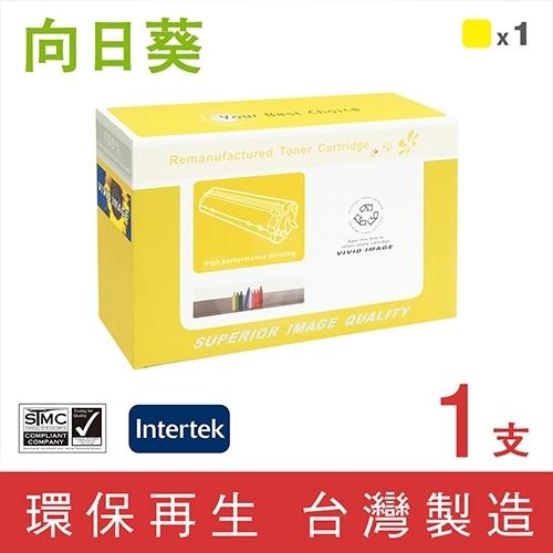向日葵 for HP CE342A / CE342 / 342A / 651A 黃色 環保碳粉匣/適用 LaserJet Enterprise 700 color MFP M775dn