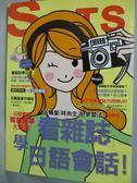 【書寶二手書T1/語言學習_LIS】看雜誌學日語會話-五顆星時尚生活學習法_西村惠子_附光碟