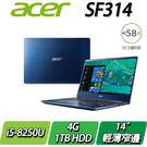 【ACER宏碁】SF314-54-57XH 藍  ◢14吋8代極輕薄窄邊框筆電 ◣