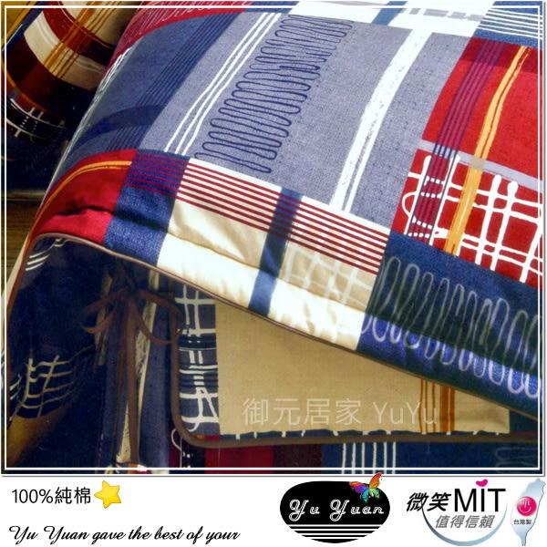 【單人床罩】/【雙人配件】(3.5*6.2尺)/單人高級五件式100%純棉『異國風情』御元居家-MIT