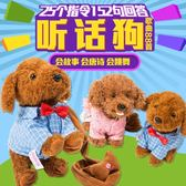 電動玩具狗仿真泰迪智慧遙控指令聲控狗電子寵物小狗兒童毛絨玩具 普通版 igo