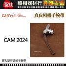 【聖佳】Cam-In CAM2024 真皮手腕帶系列 牛皮 手腕繩 手腕帶 咖啡色