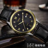 石英手錶男女士防水日歷學生韓版手錶皮帶情侶錶女錶時尚男錶   瑪奇哈朵