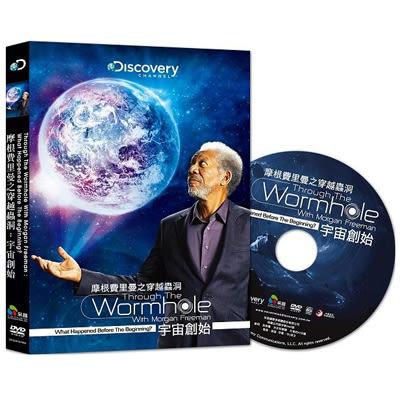Discovery-摩根費里曼之穿越蟲洞:宇宙創始DVD