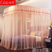伸縮U型蚊帳新款1.5雙人家用公主風1.8m2米床1.2加密加厚紋帳 DF 可卡衣櫃