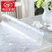 軟玻璃PVC桌布防水防燙防油免洗透明茶幾墊餐桌墊膠墊塑料水晶板 jy 【滿一元免運】