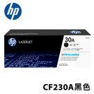 HP 30A 黑色原廠 LaserJet...