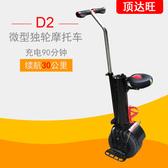 現貨24H出貨 平衡車 電動獨輪摩托車自平衡車成人智能體感車單輪代步車可站可坐 df15422