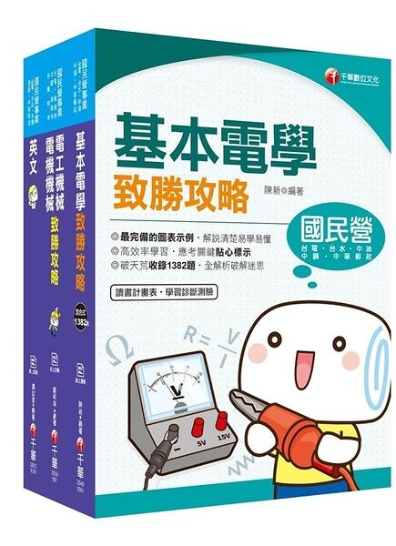 2020年《工務類專業職(四)第一類專員 (R0205 - 11)》中華電信從業人員(基層專員)招考