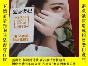 二手書博民逛書店罕見迪麗熱巴出道五周年紀念特刊Y281199