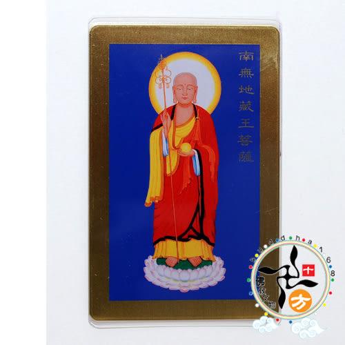 地藏王菩薩彩繪銅卡 +懷攝咒輪(諸事圓滿)貼紙(2張)【十方佛教文物】