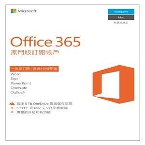 【台中平價鋪】全新 微軟Office 365 Home Mac/Win中文1YR P2