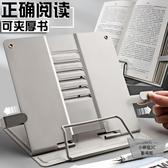 閱讀架書架看書讀書支架翻書書夾固定桌面架子【小檸檬3C】