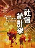 (二手書)社會統計學:理論與應用 第二版 2009年