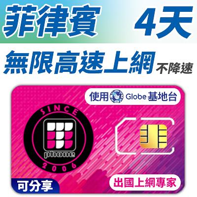 【TPHONE上網專家】菲律賓 無限高速4G上網卡 4天 不降速 使用當地最大GLOBE電信