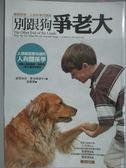 【書寶二手書T8/寵物_GDJ】別跟狗爭老大_派翠西亞麥克康諾