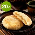 九個太陽-傳統手工麥芽20入太陽餅禮盒/...