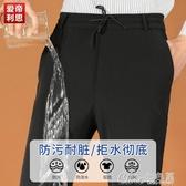 秋冬季爸爸運動褲防水防風中老年人男士休閒男褲子鬆緊腰厚款男褲