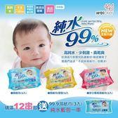 日本LEC 純水99%日本製濕紙巾(柔濕巾) 厚型-黃包 60抽 36包2280元+贈 1串 9.9.9%紙巾3入
