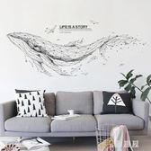 大型墻貼沙發背景墻布景創意個性鯨魚貼紙宿舍臥室溫馨床頭裝飾墻貼畫自粘YJ770【雅居屋】