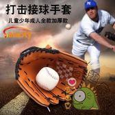 棒球壘球用品-棒球手套 兒童投手壘球手套 兒童少年成人壘球投手手套