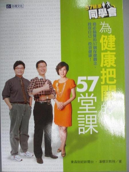 【書寶二手書T6/養生_BM4】57健康同學會-為健康把關的57堂課_潘懷宗