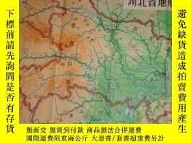 二手書博民逛書店罕見湖北省地形Y158939