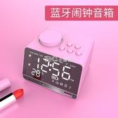 起床鬧鐘MOZUO X11藍芽音箱鬧鐘音響重低音多功能床頭時鐘收音機無線籃牙『獨家』流行館
