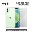 """【高飛網通】膜力威 Apple iPhone 12/ 12 Pro(6.1"""") 2.5D抗藍光滿版玻璃保護貼"""