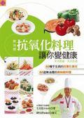 (二手書)抗氧化料理讓你變健康