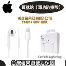 免運【送防摔殼】蘋果 EarPods 原廠耳機 iPhone7 8 Plus、iPhone X、XR、XS (Lightning 接口)【盒裝公司貨】