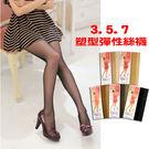 華貴199 3.5.7塑型超彈性褲襪 (...