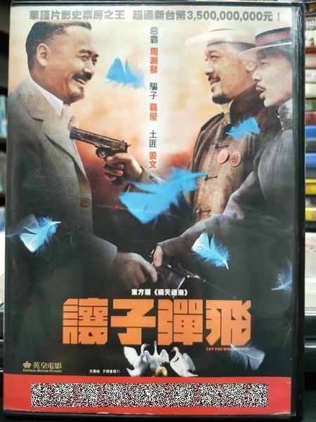 挖寶二手片-Z81-039-正版DVD-華語【讓子彈飛】-周潤發 葛優 姜文(直購價)