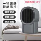 暖風機 小U暖風機  台灣專用110V ...