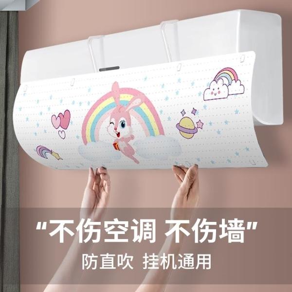 冷氣擋風板 空調遮風板防直吹空調擋風板掛式通用月子款嬰幼兒防冷氣防風擋板【幸福小屋】