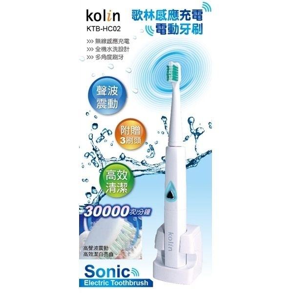 Kolin歌林感應充電電動牙刷 KTB-HC02