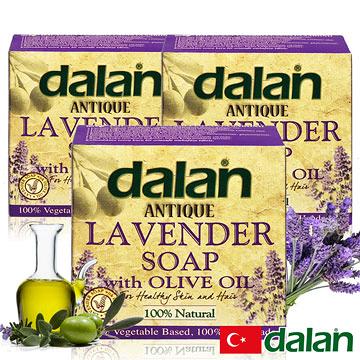 【土耳其dalan】薰衣草橄欖油潔膚傳統手工皂x3優惠組