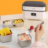 加熱飯盒 電熱飯盒自動加熱飯盒保溫可插電迷你上班族雙層蒸飯 育心館