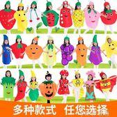 蔬菜水果服裝節幼兒園演出表演服環保時裝走秀衣服自制 時尚潮流