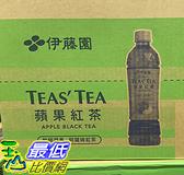 單次運費限購一組] C125247 ITO-EN APPLE TEA 伊藤園蘋果紅茶535毫升X24入