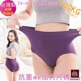 女性無縫抗菌加大尺碼內褲  24吋腰圍-45吋腰圍 適穿 台灣製造 No.679-席艾妮SHIANEY