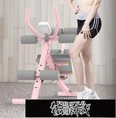 健身器懶人運動健身器材家用鍛煉腹肌女捲腹機練腹部 4003 【快速出貨】