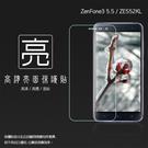 ◆亮面螢幕保護貼 ASUS 華碩 Zen...