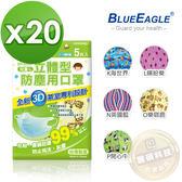 【醫碩科技】藍鷹牌NP-3DSNPJK*20台灣製兒童防塵立體口罩 超高防塵率多彩水針布 5入*20包免運費