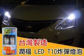 台灣製造 高品質 潤福 T10小炸彈 LED燈泡 超白光 兩顆入 高壽命 閱讀燈 小燈 牌照燈 門邊燈